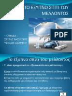 ΚΕΦΑΛΑΙΟ 6_ΑΠΡΙΛΙΟΥ