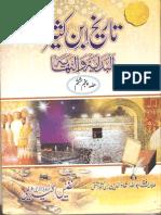 Tarikh ibn-e-Kaseer - 6 of 16
