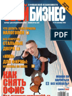 Свой Бизнес_002
