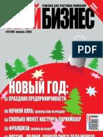 Свой Бизнес_006