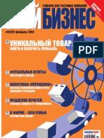 Свой Бизнес_007