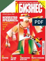 Свой Бизнес_009