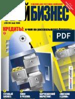Свой Бизнес_010