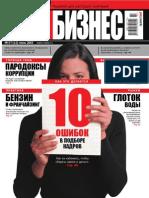 Свой Бизнес_012