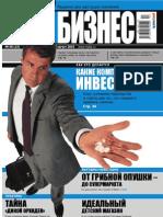 Свой Бизнес_013