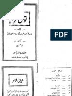 Tauzeeh-e-Aza