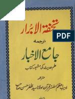 Tuhfatul Abrar Jameaul Akhbar
