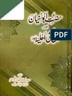 Hazrat Abu Sufyan Aur Un Ki Ahliya by Maulana Muhammad Nafay