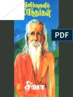yenippadigalil maandargal a.k.a Human Beings on the Ladder of Evolution.pdf