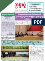 Yadanarpon Newspaper (3-4-2013)