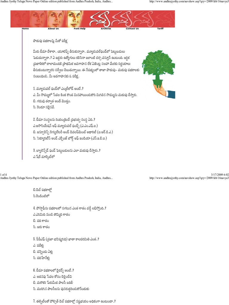 Quiz on Savings Scheme | Languages Of Tamil Nadu | Newspaper Publishing
