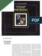 Н.П. Николаенко Композиции из цветов (икэбана) Ikebana