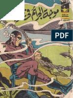 Indrajal Comics 08