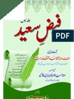 Faiz e Saeed (1 of 2) by Maulana Muhammad Abdul Qawi