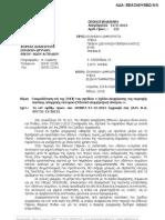 2013 02 12 ΓΝΩΜΟΔΟΤΗΣΗ ΠΑΡΚΟΥ ΒΟΡ ΠΙΝΔΟΥ ΕΠΙ ΤΟΥ ΣΜΠΕ του σχεδίου διαχείρισης