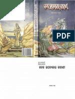102344290 Kanaka Upatyakara Kahani Manoj Das Oriya Novel