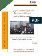 92194544-ΙΣΤΟΡΙΑ-ΕΚΠΑΙΔΕΥΤΗΡΙΑ-DOYKA