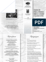 Πρόσκληση σε εκδήλωση αφιερωμένη στην 187η επέτειο της Εξόδου της Ηρωικής Φρουράς των Ελεύθερων Πολιορκημένων