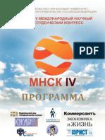 Программа IV МНСК 2013
