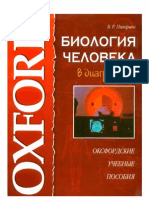 BiologiaPickering(1).pdf