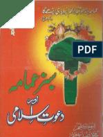 Sabz Amma Aur Dawat e Islami by Siddique Fani
