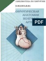 Хирургическая анатомия венечных артерий