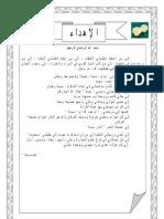 تطبيق نظام المحاسبة التحليلية في مؤسسة سوناطراك  قسم الانتاج.pdf