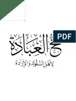 Mukh Al Ibada (the Essence of Worship)