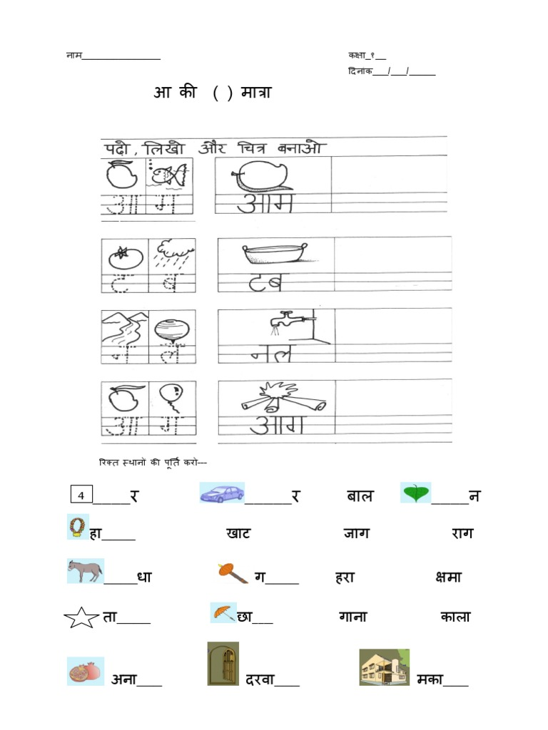worksheet Hindi Worksheets For Ukg Kids hindi kids worksheets matra parichay