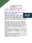 Asaram Bapu opposed by Muslim Community In Surat