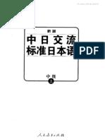 新版标准日语 中级(上)