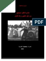 Maghariba fakadou Arwahahoum