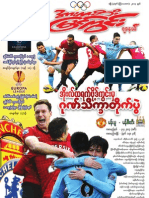 Sports Views Journal (Vol-2, No-14)