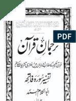 ترجمان القراٰن  جلد اول