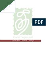 116521522 Tamil Baby Names Thamizhagam Net