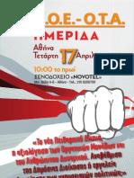 Π.Ο.Ε.-Ο.Τ.Α.-ΑΦΙΣΑ ΗΜΕΡΙΔΑΣ (17-4-2013)