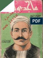 مصطفى لطفي المنفلوطي -  ماجدولين