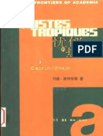 Claude Levi-strauss - 忧郁的热带(1955)