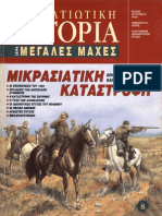 Στρατιωτική ιστορία - Μικρασιατική Καταστροφή