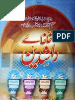 Khulfa'e Rashdeen [Urdu]
