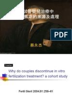 2009 TSRM 試管嬰兒治療中病人壓力的來源與處理.ppt-蔡永杰