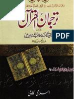 ترجمان القران جلد 2