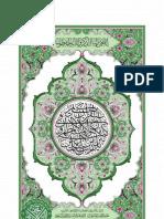 01 Mushaf Al Madinah - Quran 15 Line green -  Www.Quranpdf.blogspot.com