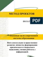 metod_proektov