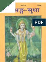 Satsang Sudha - Gita Press Gorakhpur
