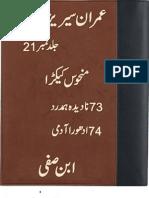 Imran Ser Ibn e Sfi Vol 21