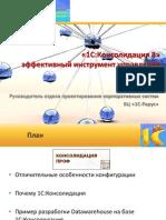 11-10 2 CIO43 Консолидация.ppt