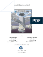 SewerCAD Manual - Arabic