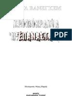 Ραουλ Βανειγκεμ, Τρομοκρατία ή Επανάσταση