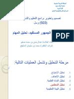 الأسبوع السادس - استعراض نموذج مقترح لتصميم التعليم - عبدالرحمن صغير